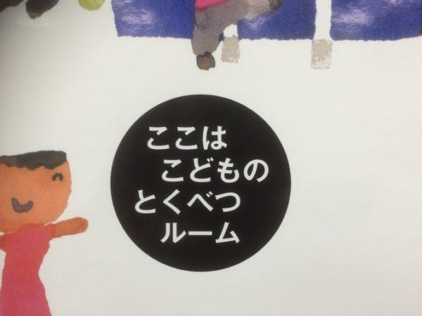 五味太郎作品展