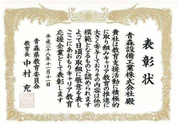 青森県教育長