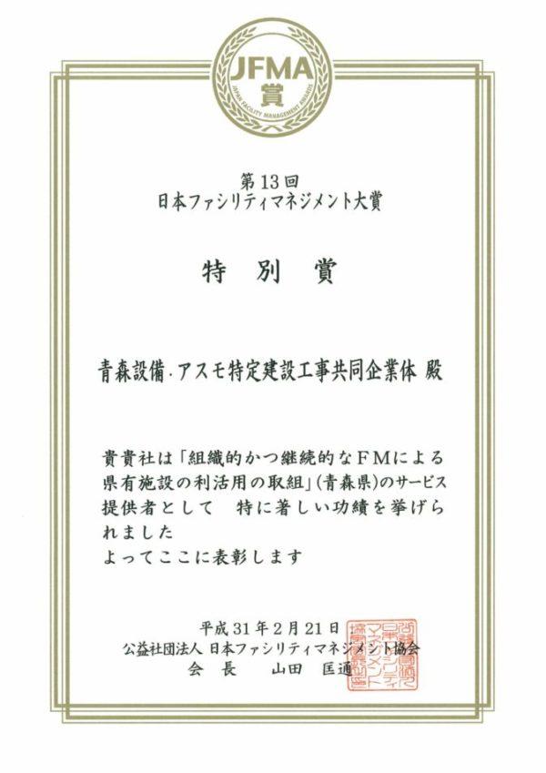 日本ファシリティマネジメント大賞特別賞