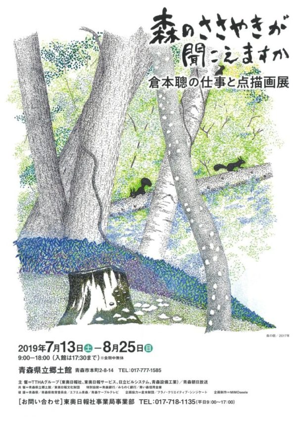 倉本聰の仕事と点描画