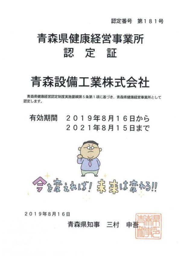 青森県健康経営事業所