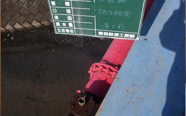 青森市内水管橋空気弁修理