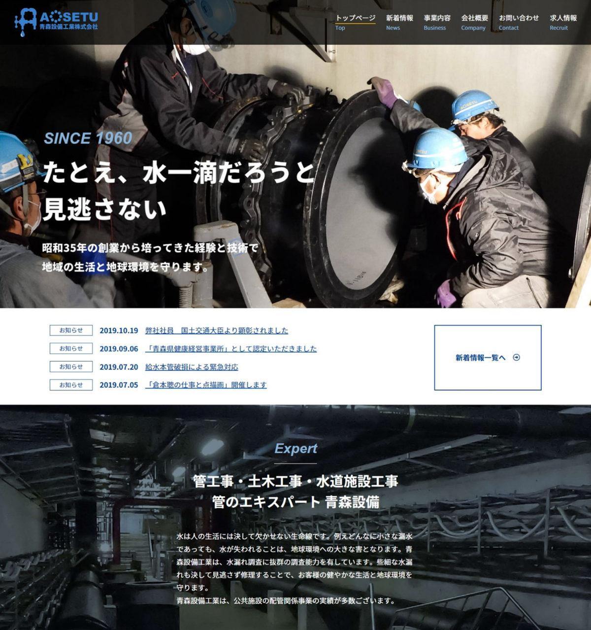 青森設備工業株式会社ホームページ